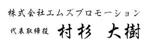 村杉大樹サイン