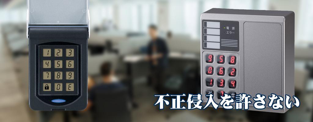 エムズプロモーション 入退室管理システム